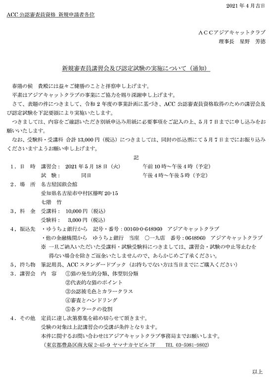 新規審査員講習会及び認定試験の実施のお知らせ(2021)